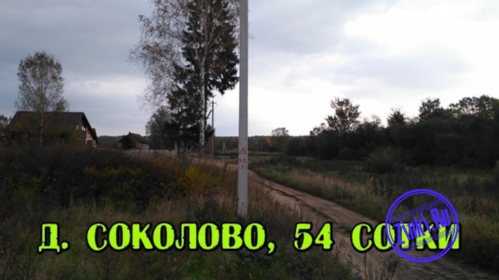 Продам земельный участок, 54 сот