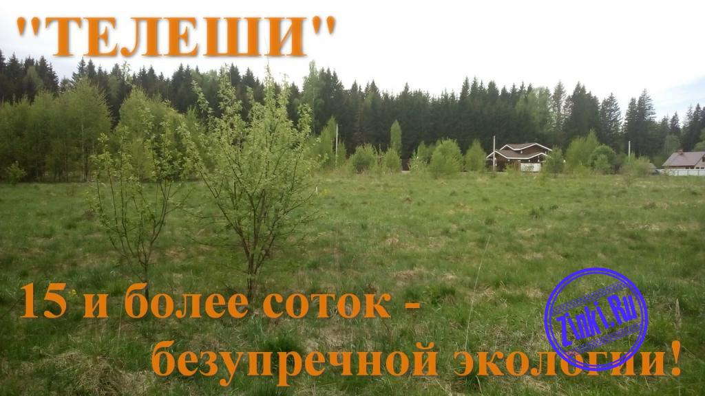 Продам земельный участок, 15 сот. Смоленск