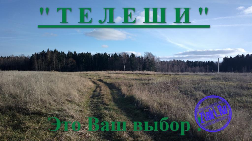 Продам земельный участок, 15 сот. Смоленск. Фото - 8