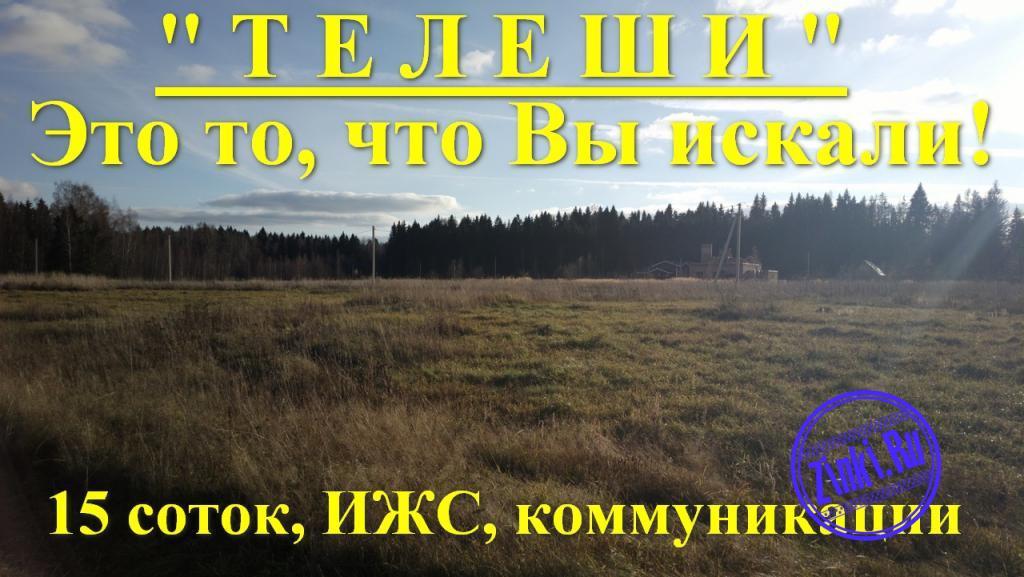 Продам земельный участок, 15 сот. Смоленск. Фото - 9