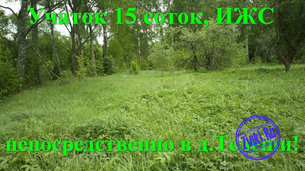 Продам земельный участок, 15 сот