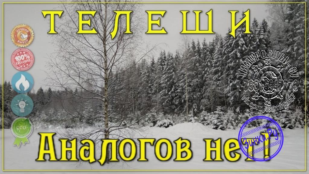 Продам земельный участок, 13 сот. Смоленск