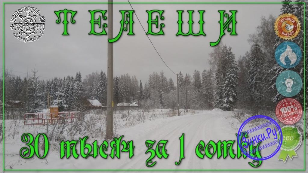 Продам земельный участок, 13 сот. Смоленск. Фото - 3
