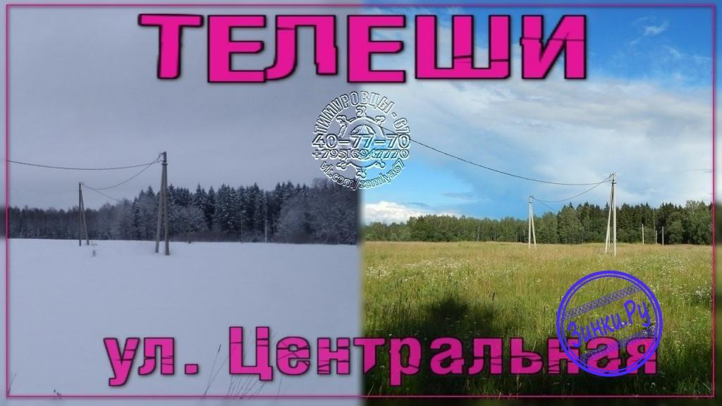 Продам земельный участок, 13 сот. Смоленск. Фото - 4