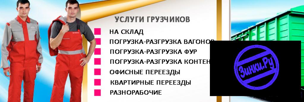 Услуги опытных грузчиков. Белгород