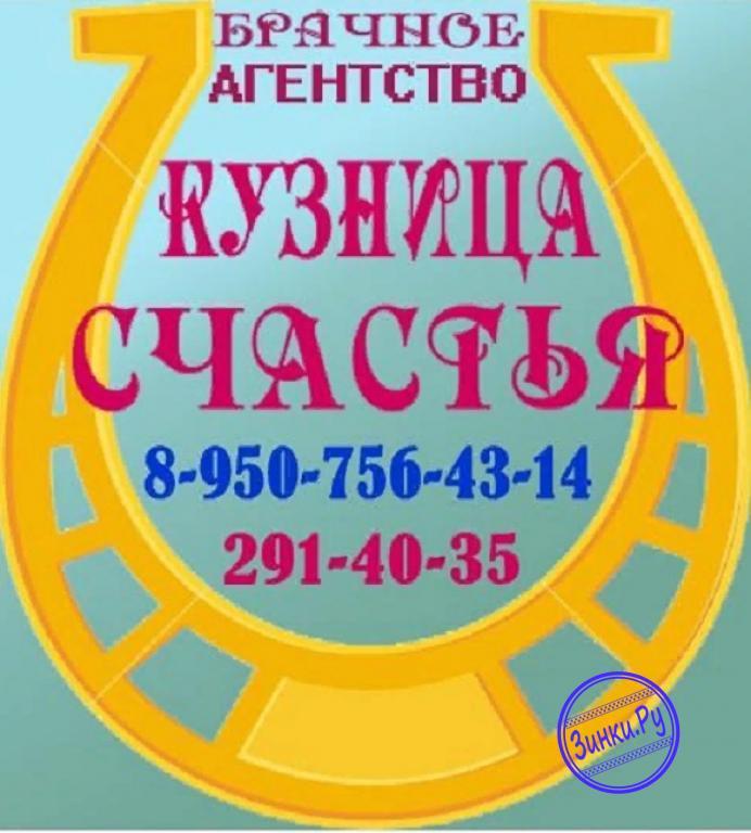 Брачное агентство кузница счастья. жду. Воронеж