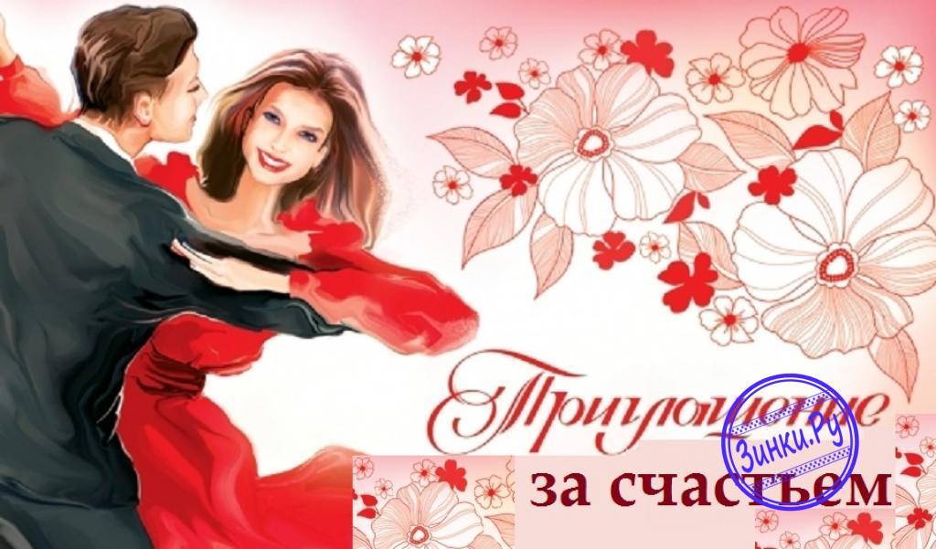 Брачное агентство кузница счастья. жду. Воронеж. Фото - 3