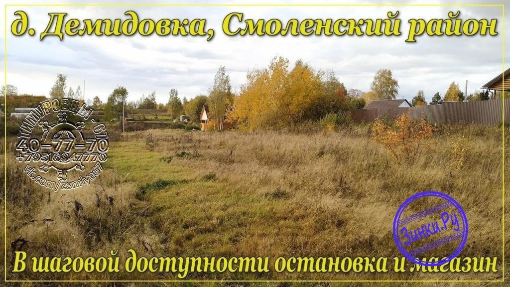 Продам земельный участок. Смоленск. Фото - 5