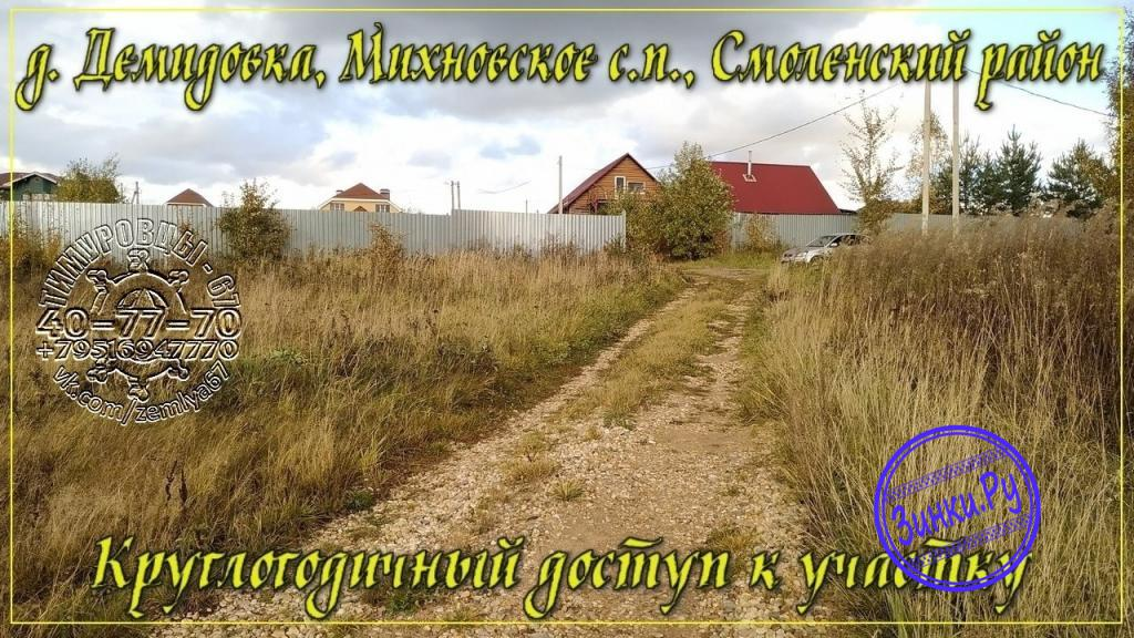 Продам земельный участок. Смоленск. Фото - 6