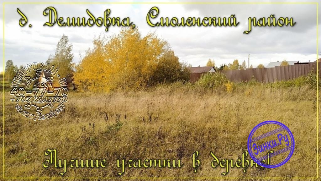 Продам земельный участок. Смоленск. Фото - 10