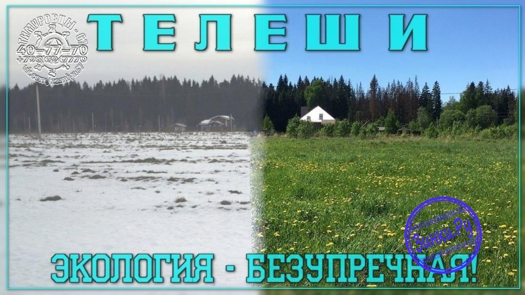 Продам земельный участок, 14.5 сот. Смоленск