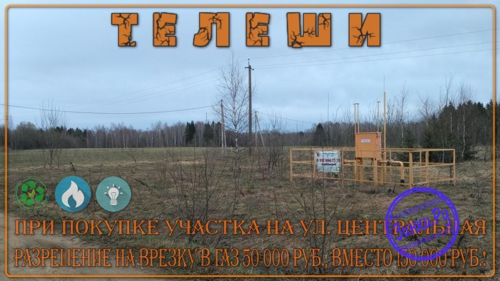 Продам земельный участок, 14.5 сот. Смоленск. Фото - 2