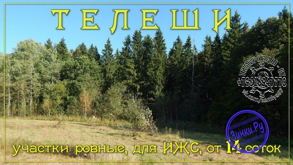 Продам земельный участок, 14.5 сот. Смоленск. Фото - 3