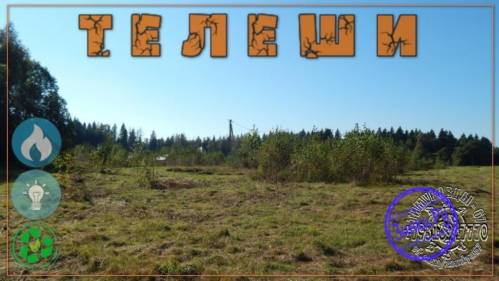 Продам земельный участок, 14.5 сот. Смоленск. Фото - 4