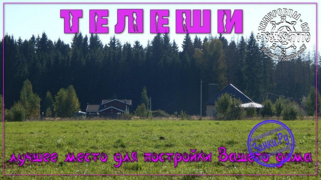 Продам земельный участок, 14.5 сот. Смоленск. Фото - 5