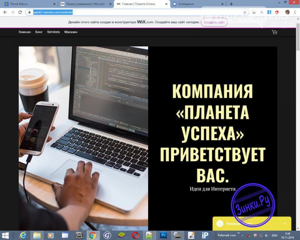 Создание и продвижение сайта под ключ. Пятигорск