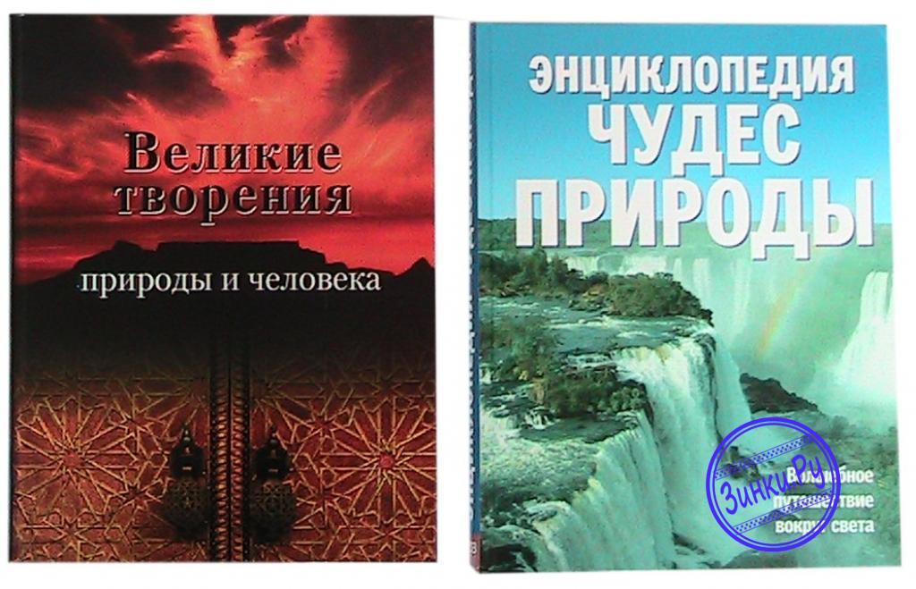 Великие творения природы и человека, энциклопедия. Краснодар