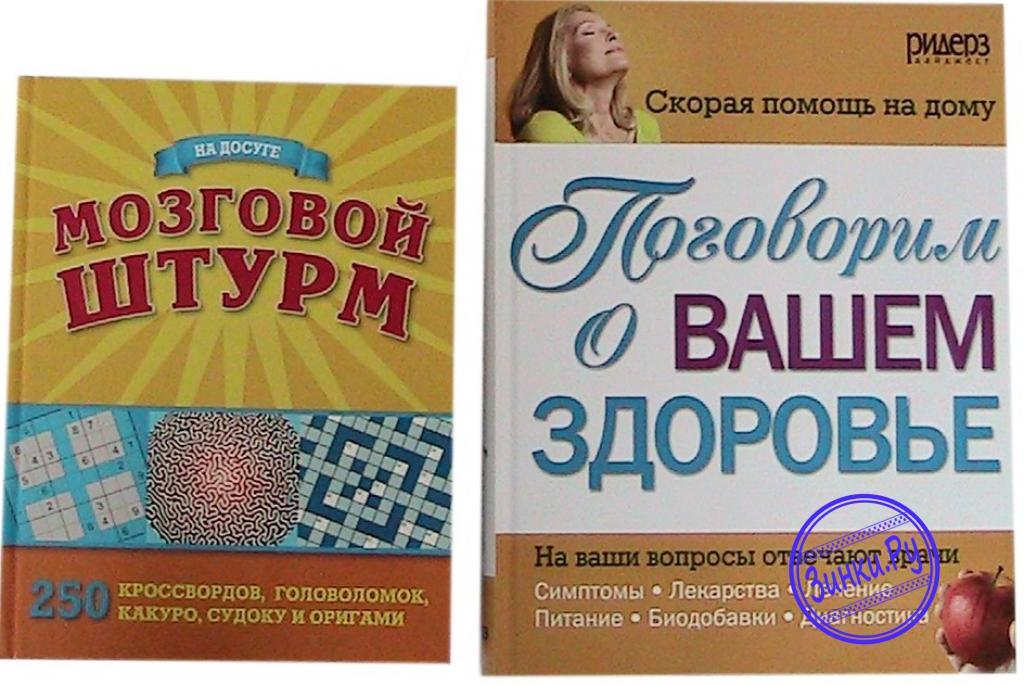 Книги о здоровье человека и как его поддерживать. Краснодар