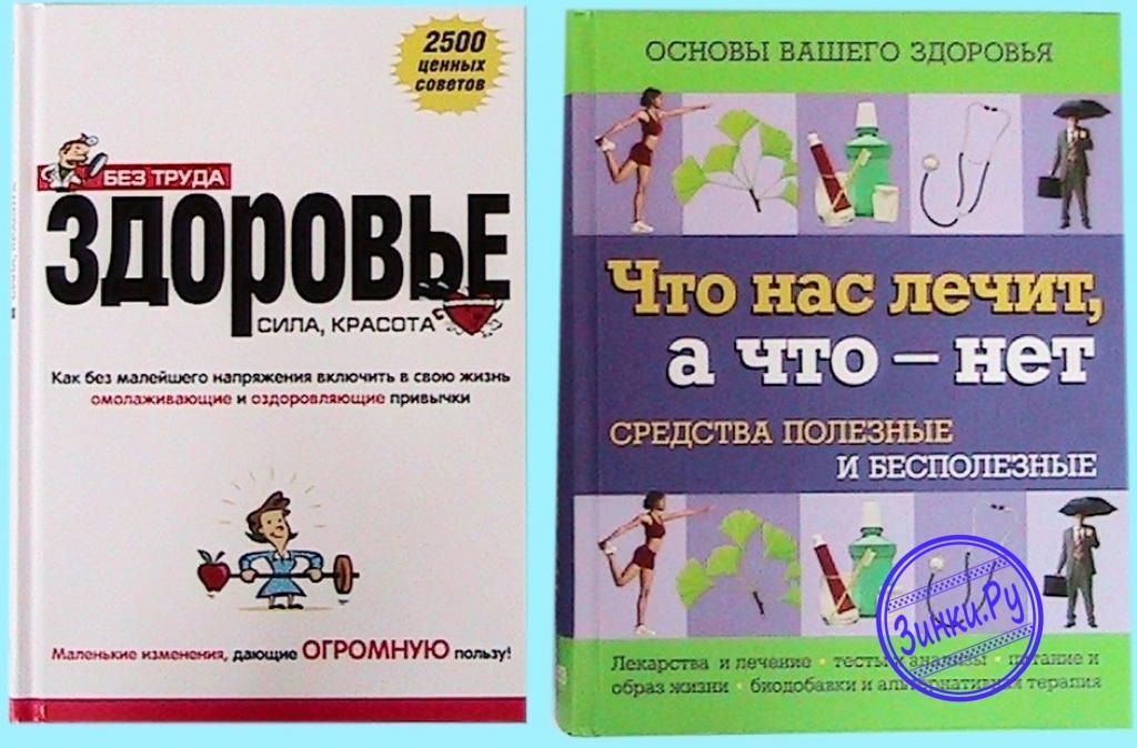 Книги о здоровье человека и как его поддерживать. Краснодар. Фото - 2