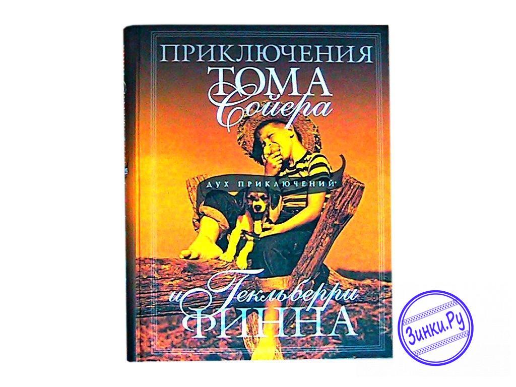 Приключения тома сойера и гекльберри финна. Краснодар