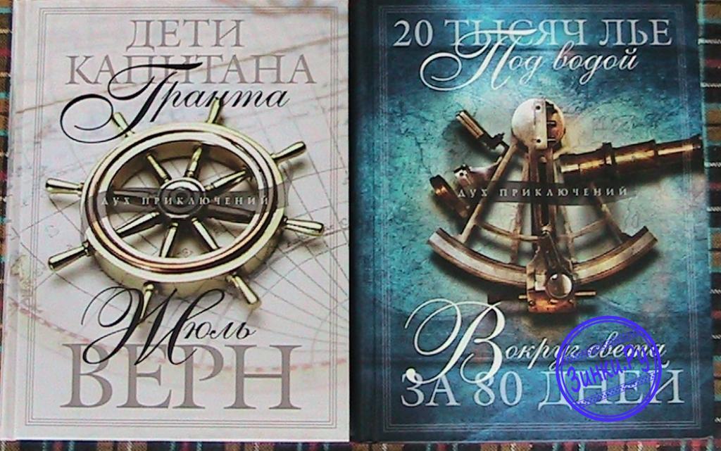 Дети капитана гранта,20000 лье под водой ж.верна. Краснодар