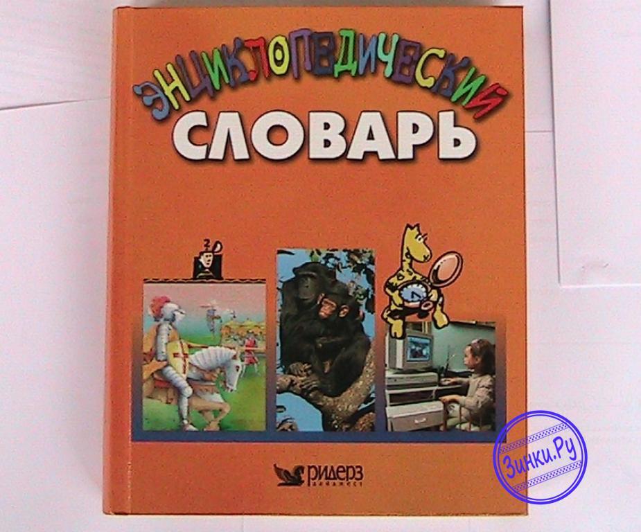 Энциклопедический детский словарь. Краснодар