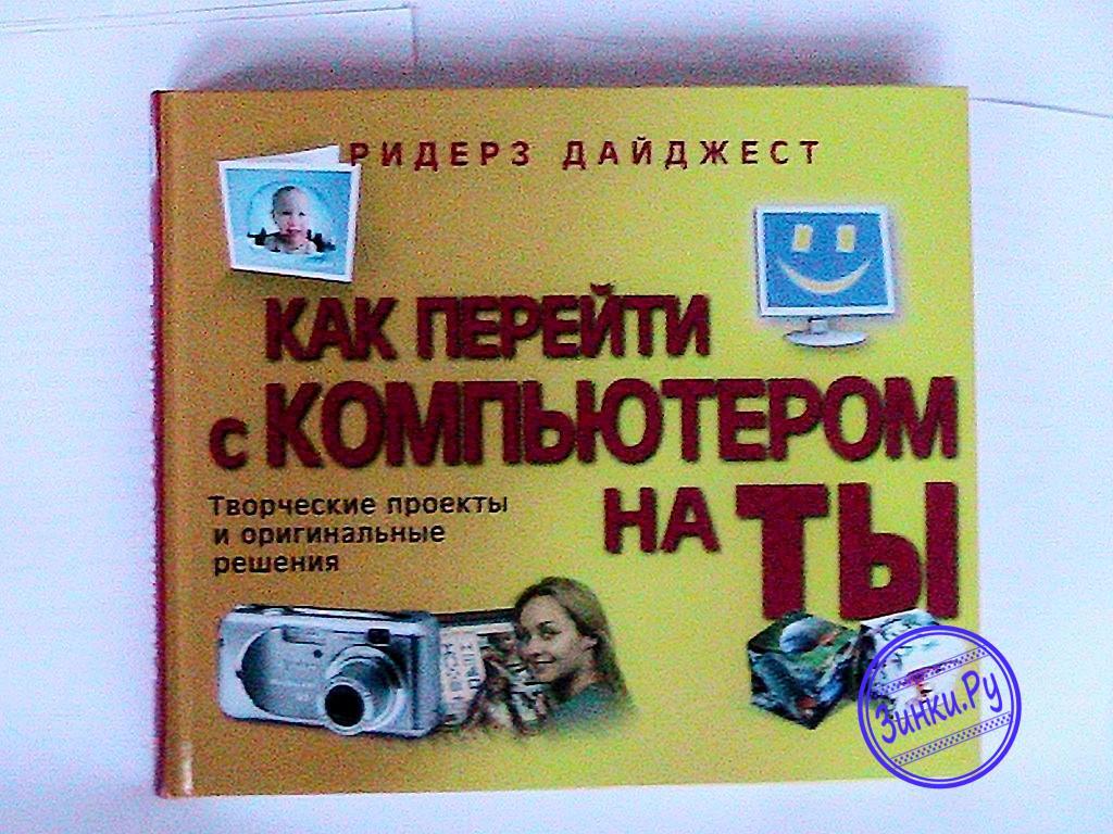 Книга: как перейти с компьютером на ты. Краснодар