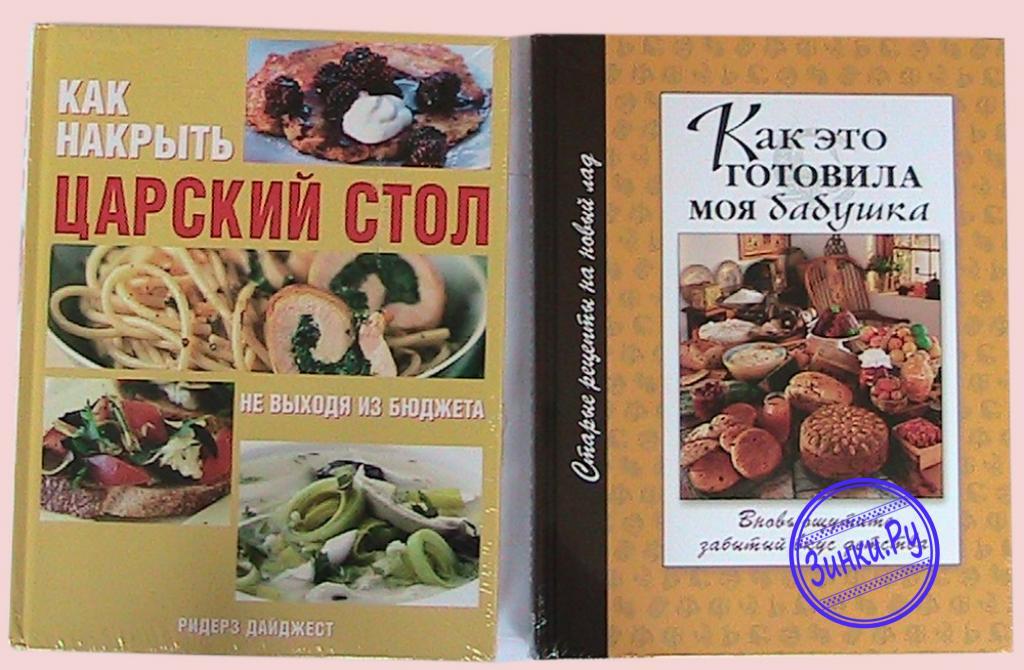 Коллекция лучших рецептов, кулинарная книга и др. Краснодар