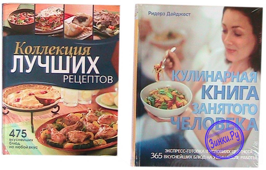 Коллекция лучших рецептов, кулинарная книга и др. Краснодар. Фото - 2