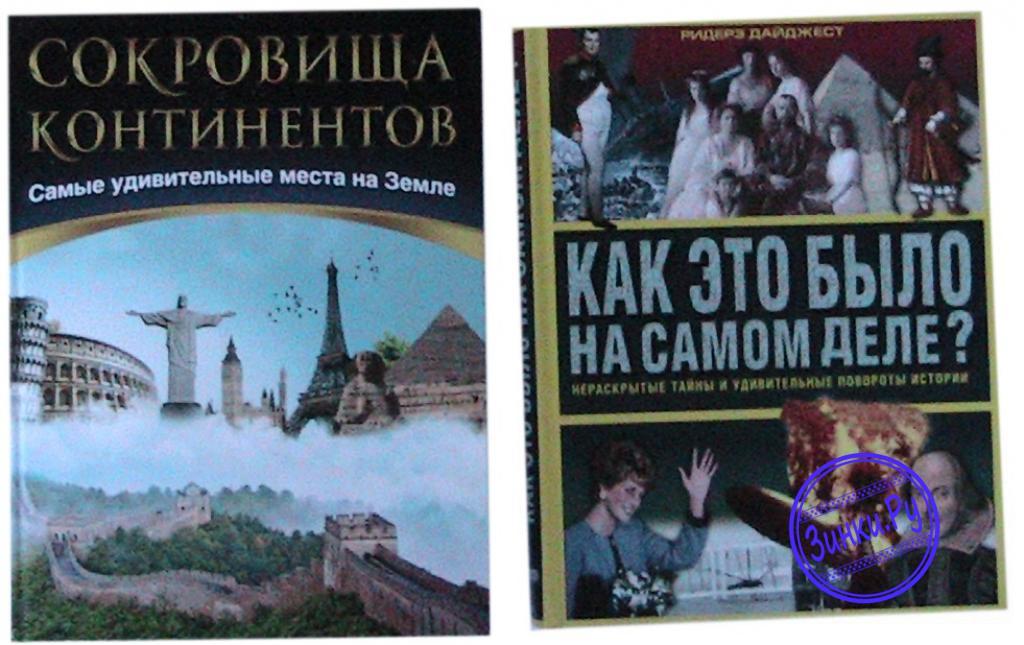 Сокровища континентов,мировая история в лицах и др. Краснодар