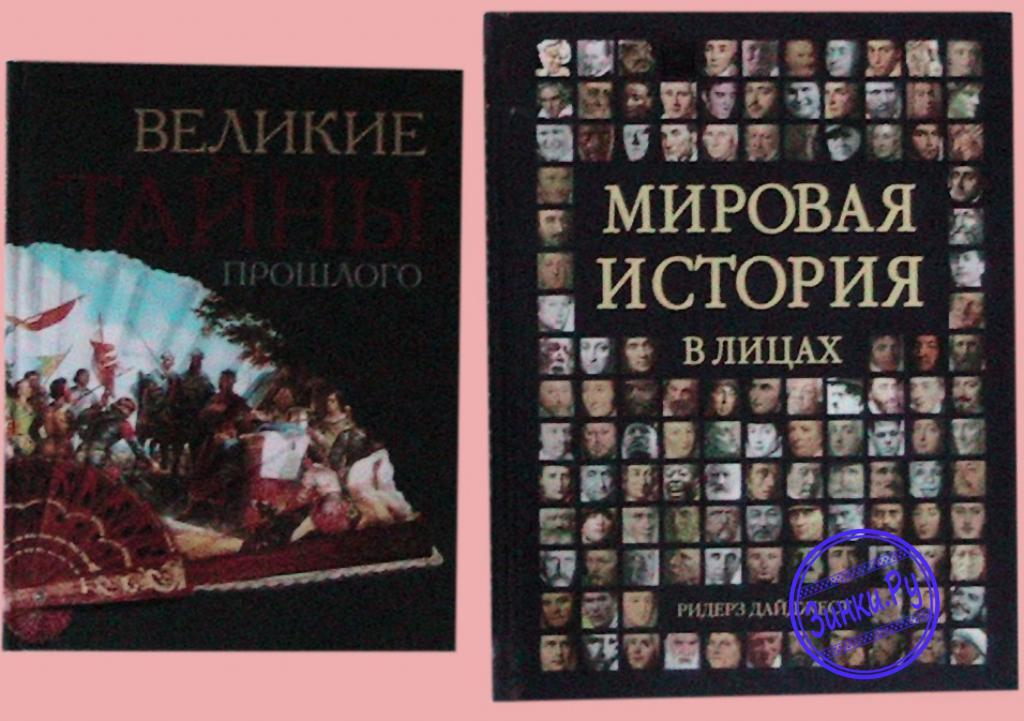 Сокровища континентов,мировая история в лицах и др. Краснодар. Фото - 2