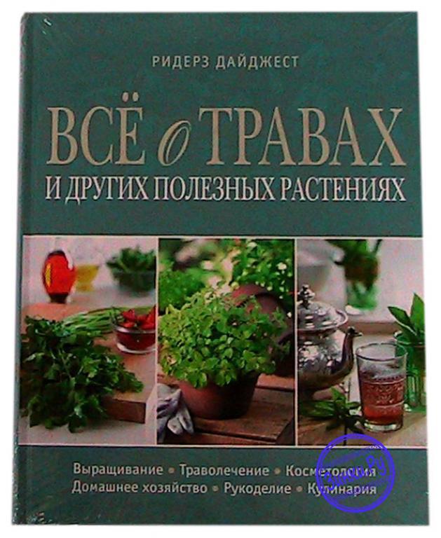 Книга всё о травах и других полезных растениях. Краснодар