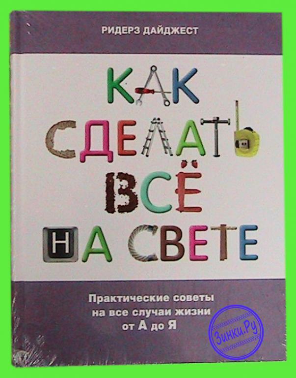 Как сделать всё на свете, что делать при стихии. Краснодар. Фото - 2