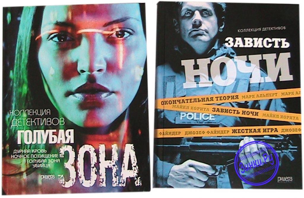 Детективы из сша:дурная кровь,ночное похищение, др. Краснодар