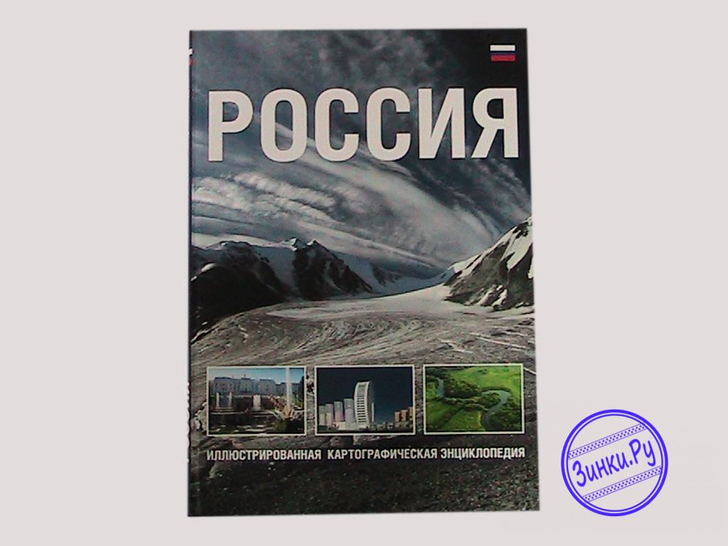 Энциклопедия картографическая россия. Краснодар