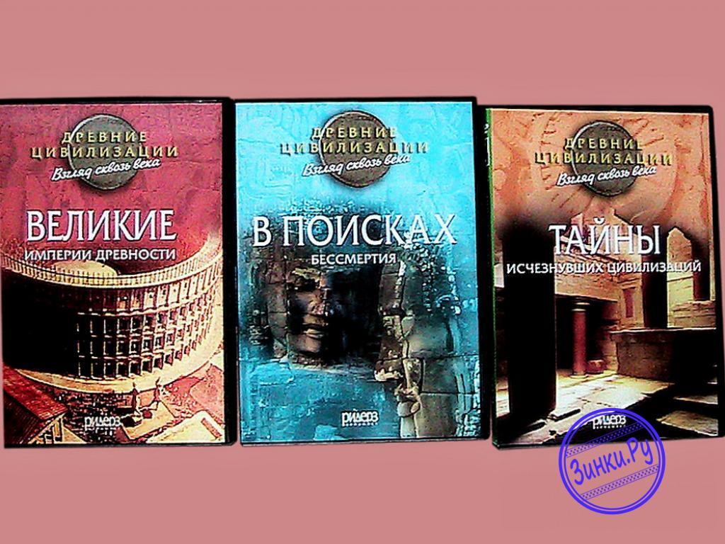 Фильмы о древних цивилизациях и империях на 3 dvd. Уфа