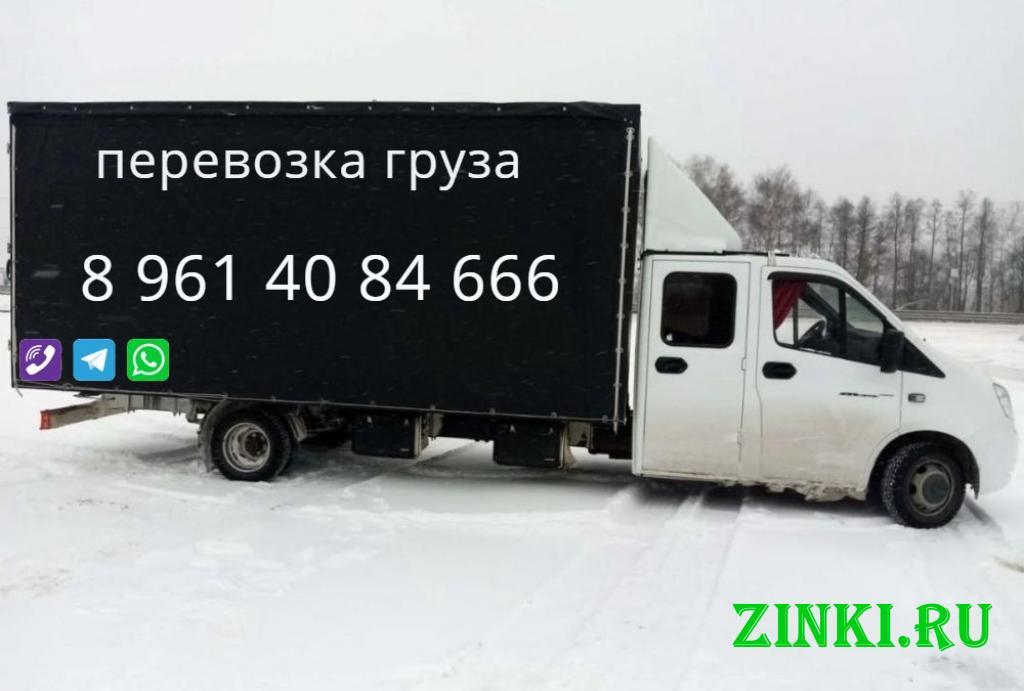 Перевозка грузов на гаезли по россии. Ростов-на-Дону