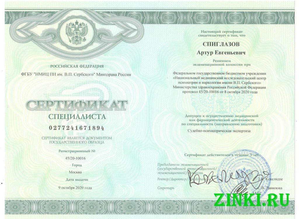 Специалист по судебной психиатрии, рецензия. Нижний Новгород
