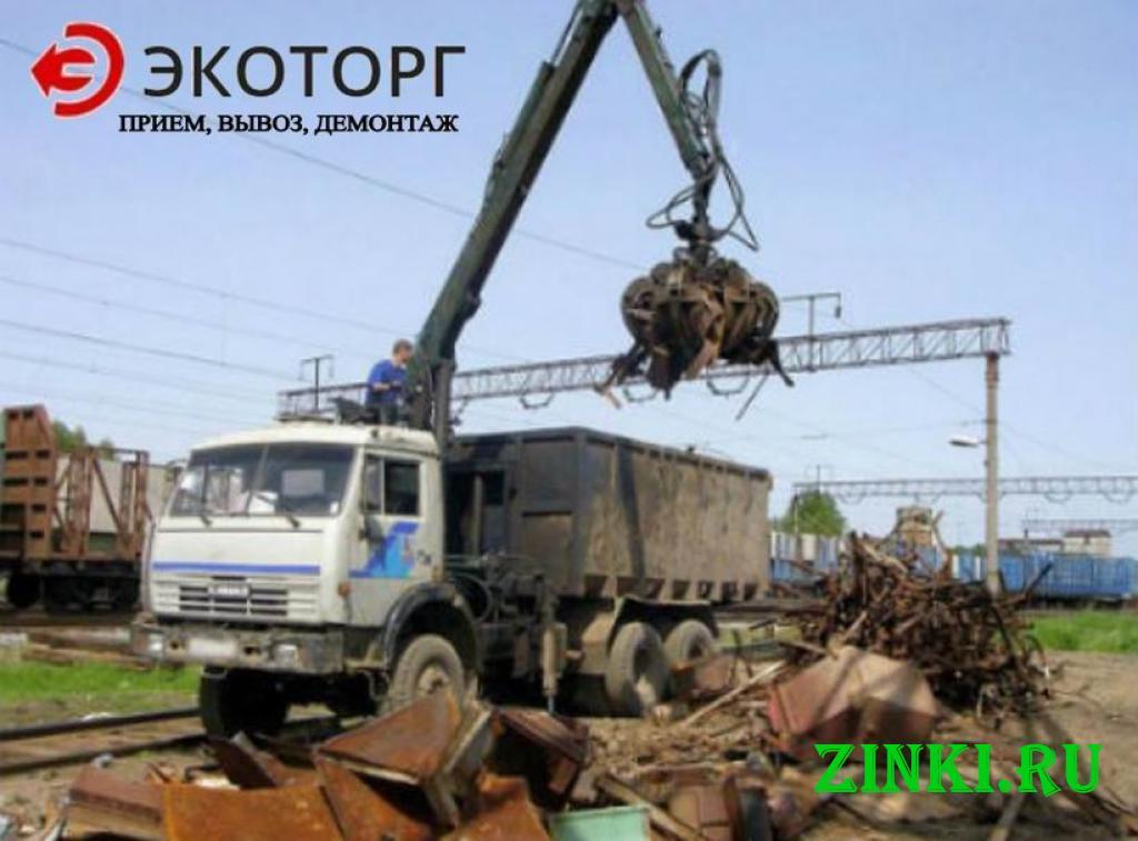 Приём металлолома, вывоз металлолома, демонтаж лом. Москва