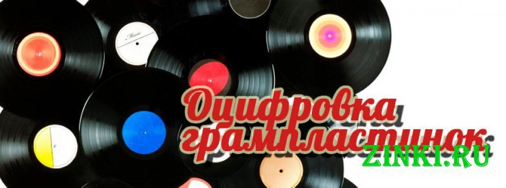 Оцифровка винила. Челябинск