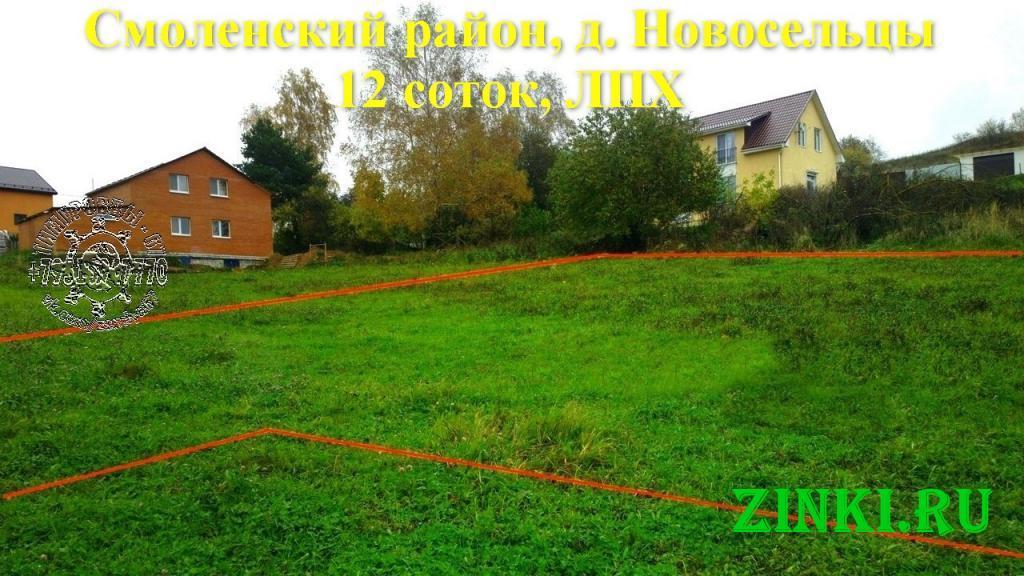 Продам земельный участок, 12 сот. Смоленск. Фото - 3