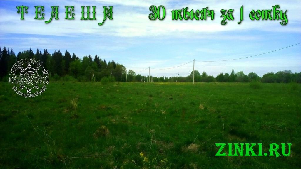 Продам земельный участок, 11 сот. Смоленск. Фото - 8
