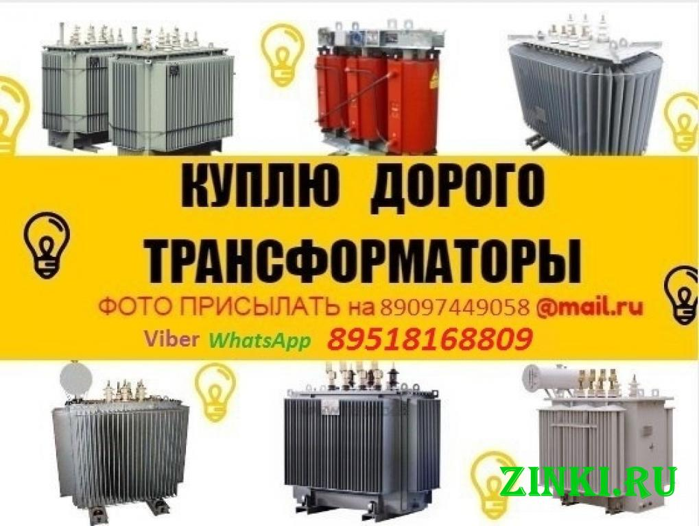 Куплю трансформаторы тмг, тм, тмг-сэщ, тсз, тсл. Челябинск