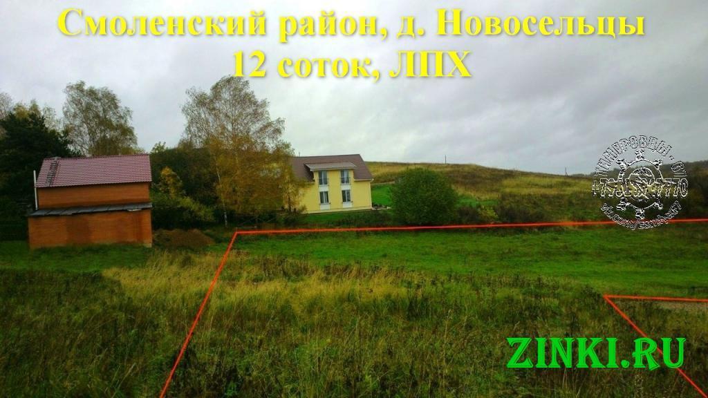 Продам земельный участок, 12 сот. Смоленск. Фото - 6