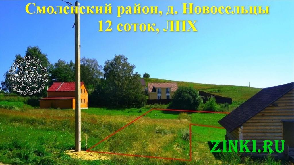 Продам земельный участок, 12 сот. Смоленск. Фото - 8