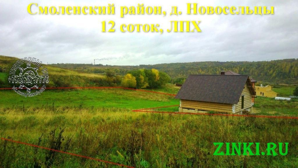 Продам земельный участок, 12 сот. Смоленск