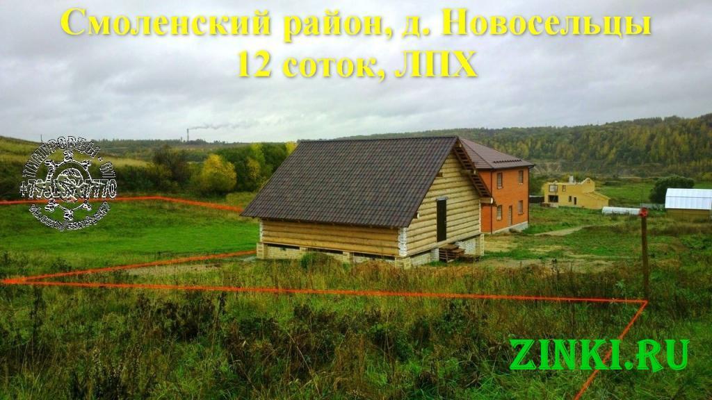 Продам земельный участок, 12 сот. Смоленск. Фото - 7