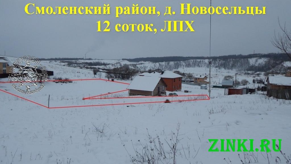 Продам земельный участок, 12 сот. Смоленск. Фото - 9