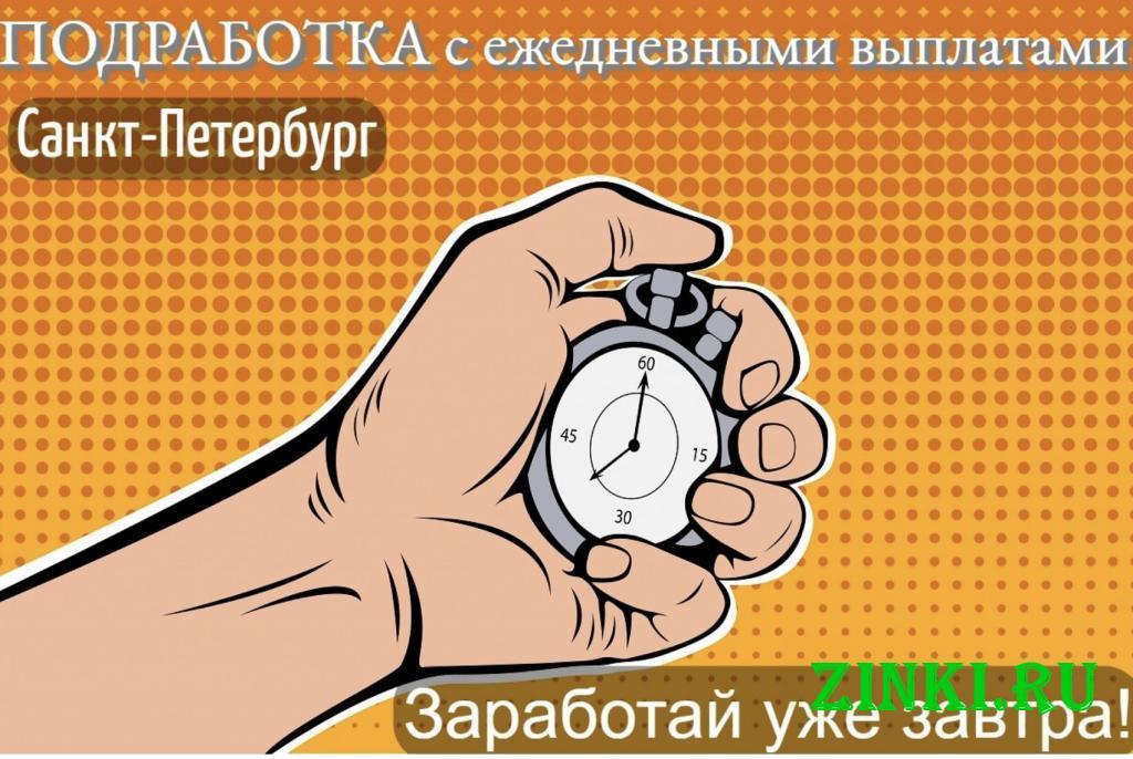 Стабильная необременительная подработка для бывших. Санкт-Петербург