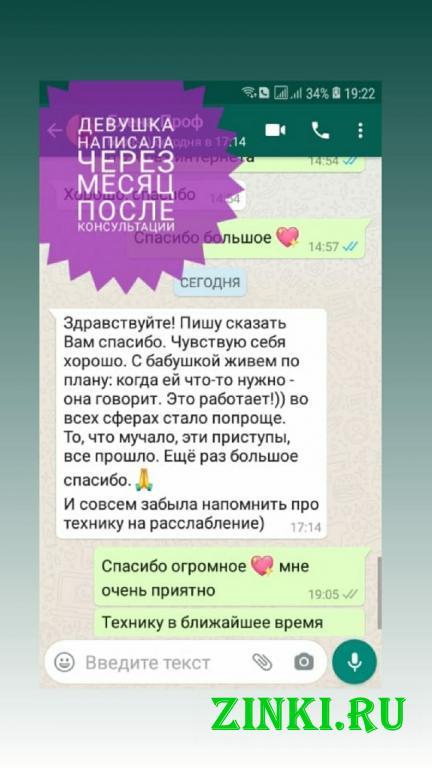 Психологическая помощь и поддержка. Воронеж